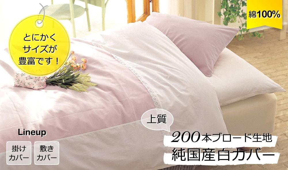 純国産、白カバー、掛け布団カバー、敷き布団カバー、サイズ豊富、200本ブロード、綿100%