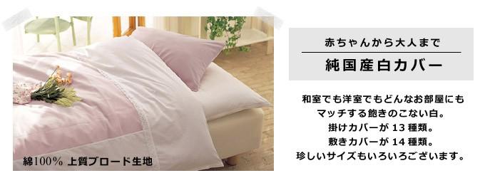 [綿100%][純国産・日本製]赤ちゃんから大人までサイズ豊富、高級ブロード生地、純国産白カバー