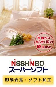 綿100%、日本製、純国産スーパーソフト