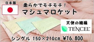 日本製、天使の繊維テンセル100%、マシュマロケット