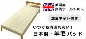 日本製、イギス産良質ウール100%、洗える羊毛パッド