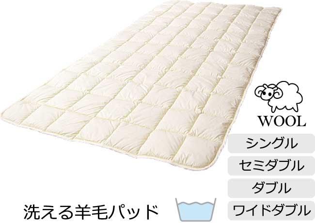 洗える羊毛パッド、シングル、セミダブル、ダブル、ワイドダブル
