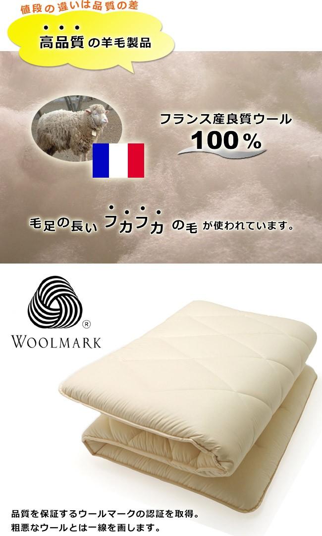 ウールマーク付きの品質保証の高級ウール使用