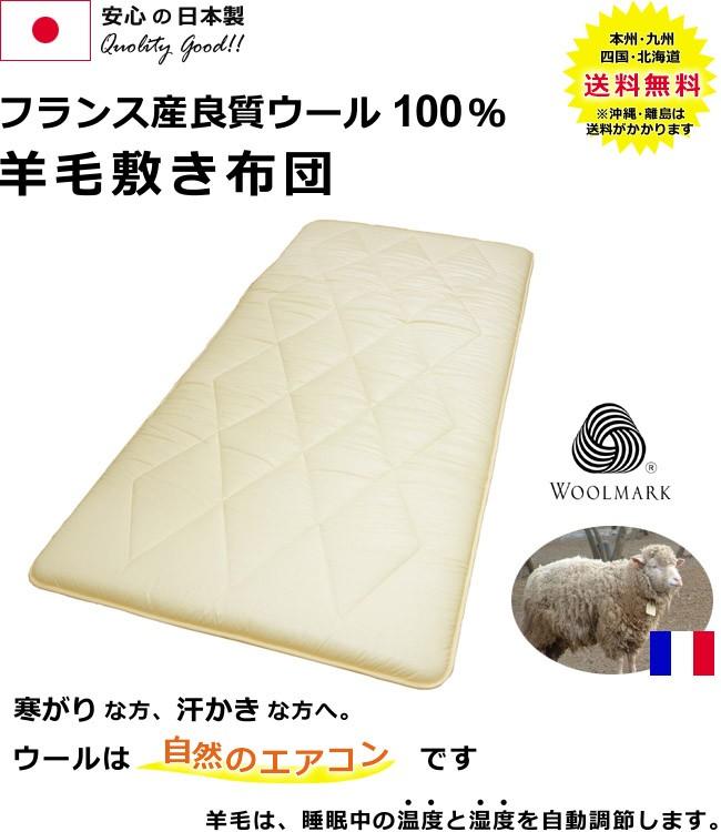 フランス産の良質ウール100%使用、湿度と温度を上手に調節、自然のエアコン、しっかりした弾力の日本製固綿入り三層のウール敷き布団(羊毛敷き布団)