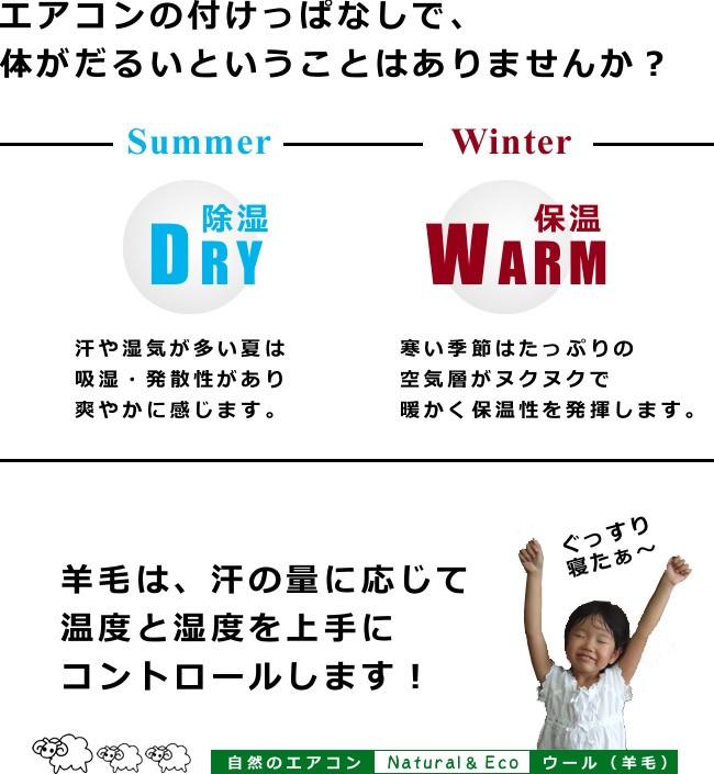夏は汗を吸い取り発散する除湿効果、冬はたっぷりの空気層で保温の効果、温度と湿度を上手にコントロールする羊毛(ウール)、エアコンに頼らずに朝の目覚めすっきり快適