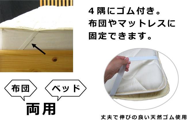 4隅にゴム付きでずれない、布団とベッドの両用