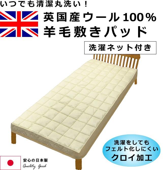 イギリス産の良質ウール100%使用、湿度と温度を上手に調節、自然のエアコン、しっかりした弾力の日本製ウールパッド(羊毛パッド)