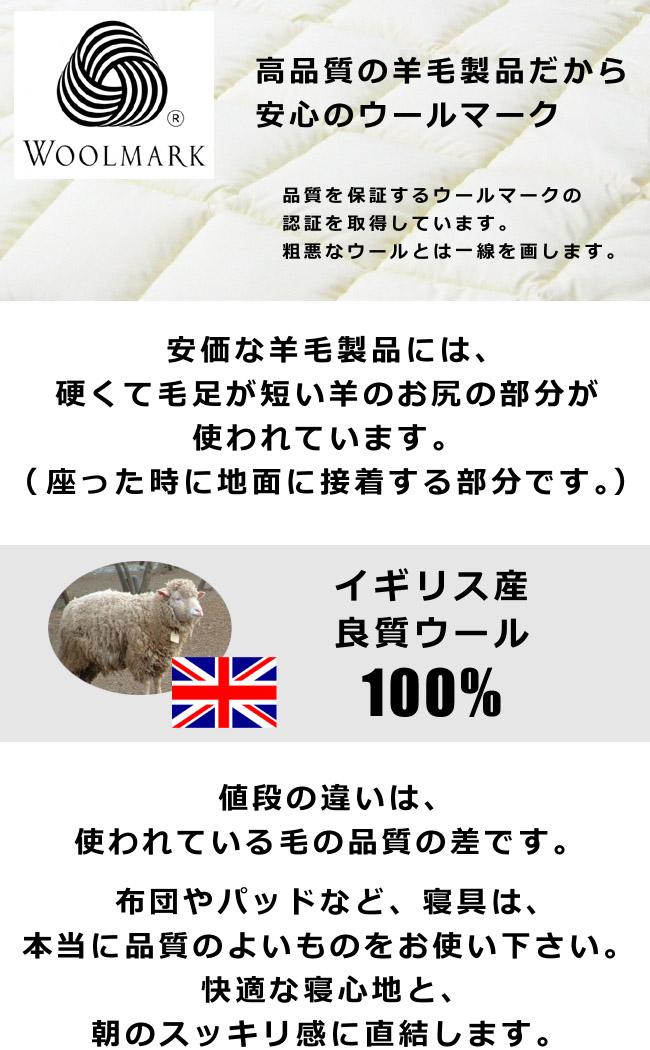 品質保証のウールマーク付き羊毛使用。