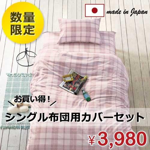 シングル布団用3点セット、数量限定、お買い得