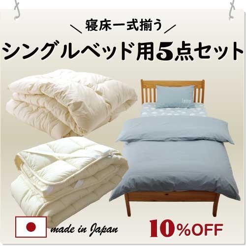 日本製、ベッド用一式セット、10%オフ