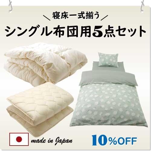 日本製、布団用一式セット、10%オフ