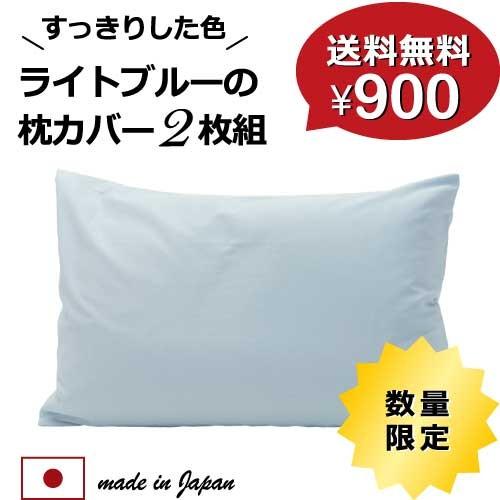 日本製、ライトブルーの枕カバー、2枚セット、780円、送料無料