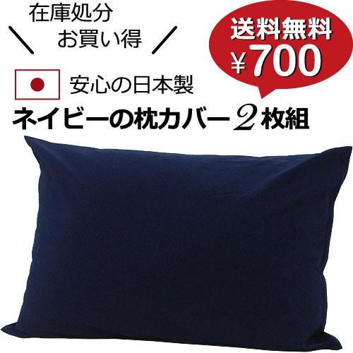 日本製、ネイビーの枕カバー、2枚セット、700円、送料無料