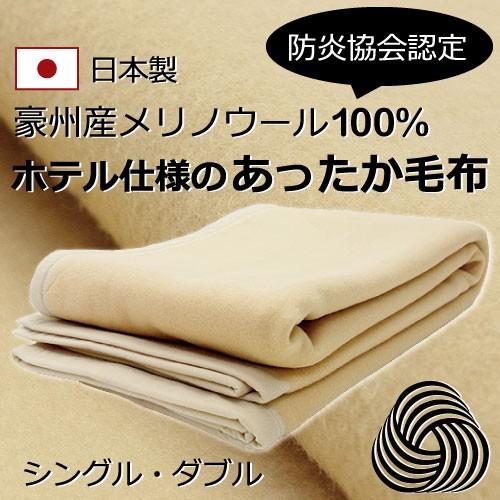 日本製、ホテル仕様、メリノウール100%毛布
