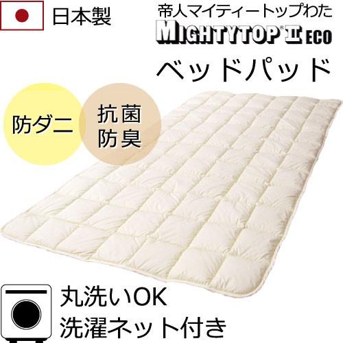 日本製、帝人マイティートップわた、防ダニ、抗菌、防臭、洗えるベッドパッド、洗濯ネット付き