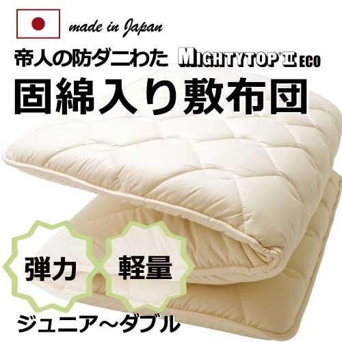 日本製、防ダニわた、固綿入り三層敷き布団