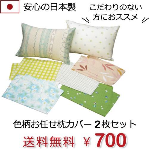 日本製、色柄お任せ枕カバー、2枚セット、600円、送料無料