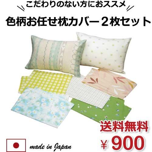 日本製、色柄お任せ枕カバー、2枚セット、700円、送料無料