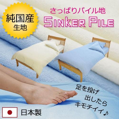 日本製、タオル地みたい、さっぱり、シンカーパイル