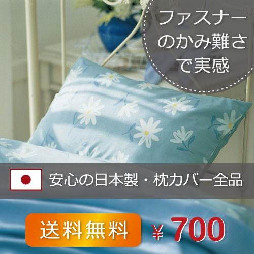 安心の日本製、ファスナーがかみ難い、枕カバー、600円、送料無料