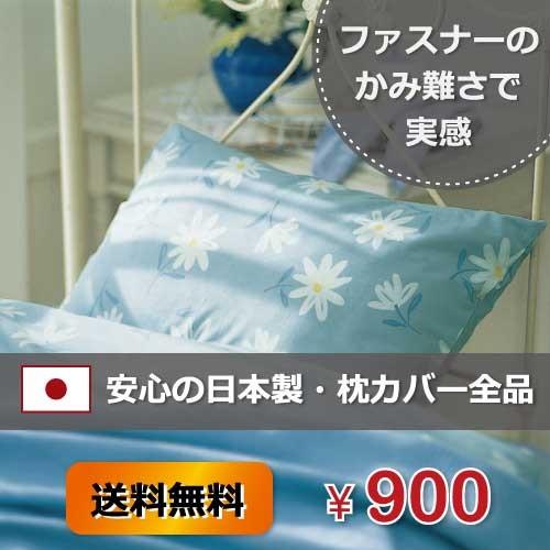 安心の日本製、ファスナーがかみ難い、枕カバー、780円、送料無料