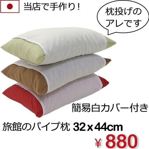 日本製、旅館のパイプ枕、簡易白カバー付き