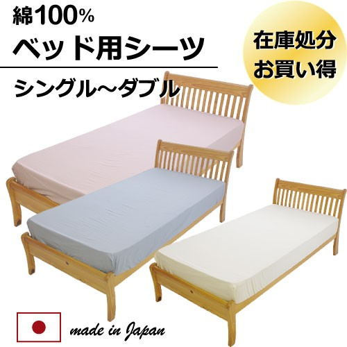 日本製、落ち着いた色、無地のボックスシーツ