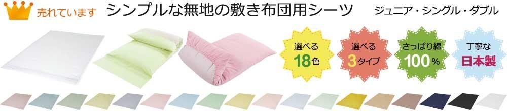 シンプルな無地の敷き布団用シーツ、18色、日本製、3タイプ、綿100%