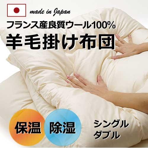 日本製、フランス産ウール100%、羊毛掛け布団