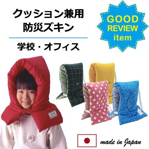 日本製、防災ズキン、子供から大人まで