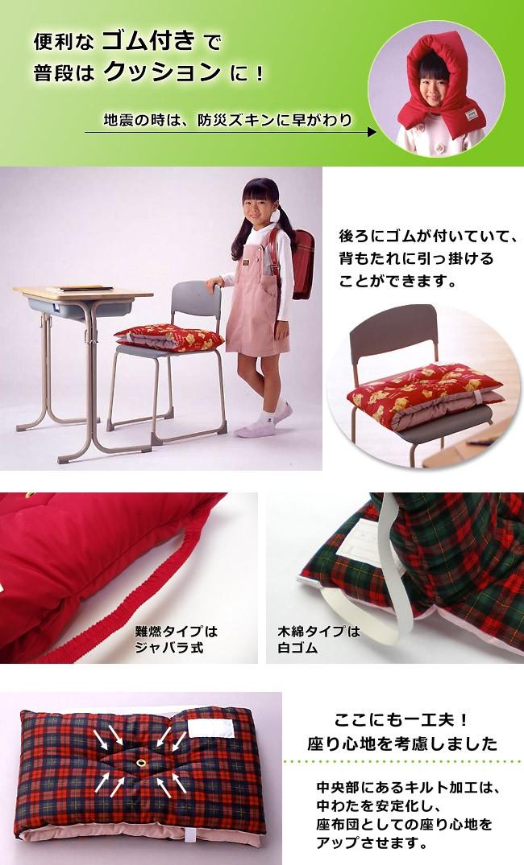 便利なゴム付きで普段はクッションに、中央部分はキルト加工で座布団としての座り心地がアップ