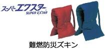 難燃繊維スーパーエクスターの防災ズキン