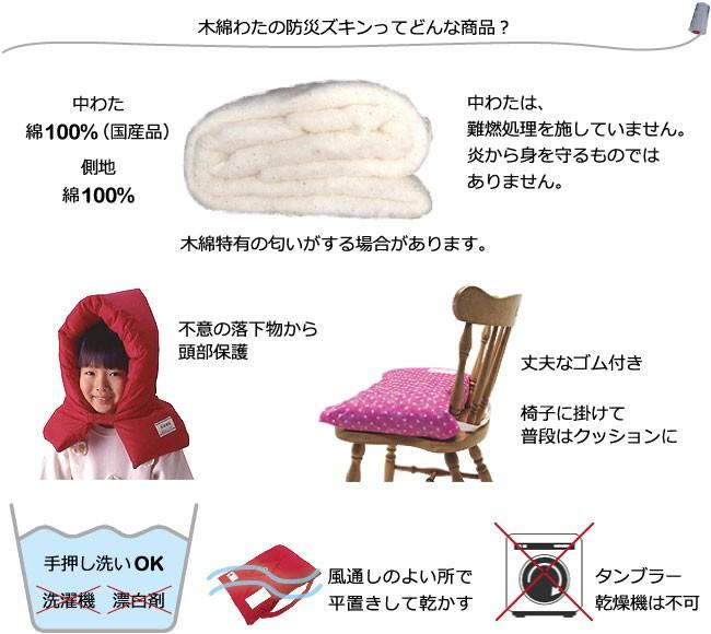 側地は綿100%、中わたは綿100%、国産品、中わたは燃処理を施していません、炎から身を守るものではありません、木綿本来の匂いがする場合があります、予期せぬ落下物から頭を保護、丈夫なゴム付き、椅子に掛けて普段はクッションに、手押し洗いOK、洗濯機不可、乾燥機不可、漂白剤不可、風通しのよい場所で平置きして乾かす