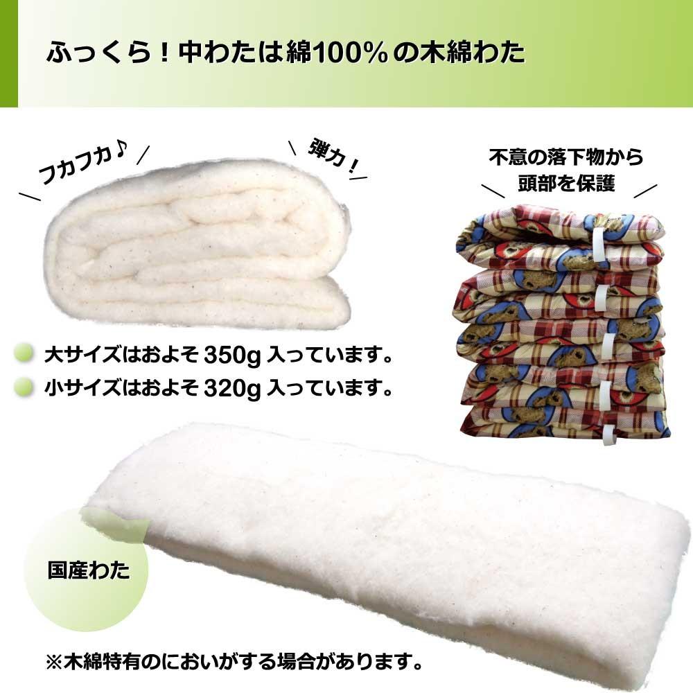 中わたは綿100%、木綿わた、ふっくら、ふかふか、弾力、国産わた、大サイズは350g、小サイズは320g、不意の落下物から頭部を保護、木綿特有のにおいがする場合あり