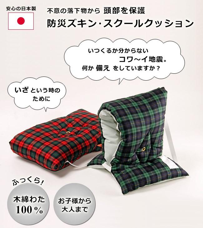 日本製、ふっくら木綿わた100%、不意の落下物から頭を守る、子供から大人まで、防災頭巾/防災ずきん/防災クッション