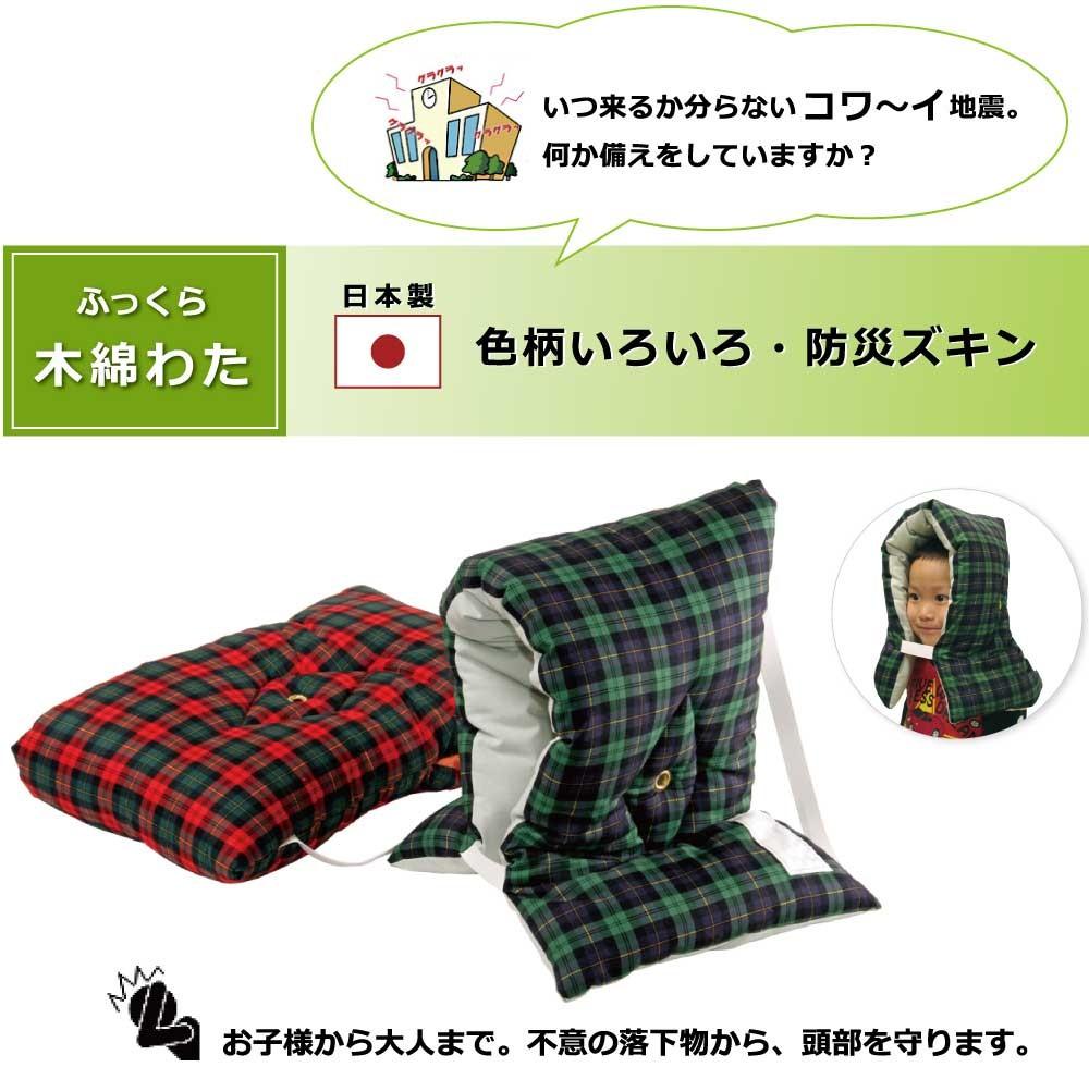 日本製、ふっくら、木綿わた100%、不意の落下物から頭を守る、子供から大人まで、防災頭巾、防災ずきん、防災クッション、色柄いろいろ