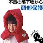 地震等の予期せぬ災害時にかぶって落下物から頭を保護