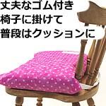 丈夫なゴム付き、椅子に掛けて固定できる、普段はクッションに