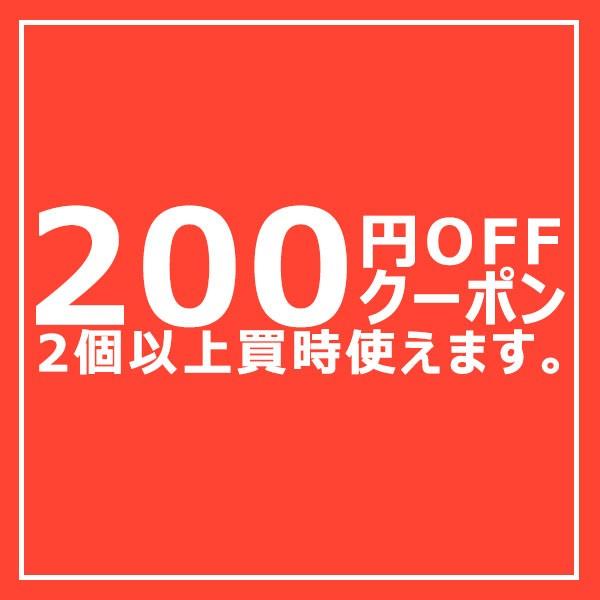2個以上200円割引クーポン