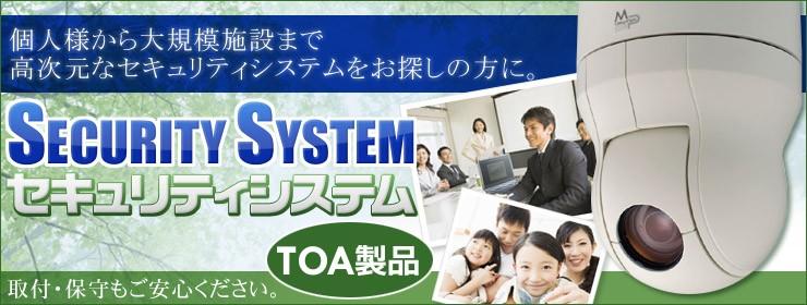 セキュリティシステム TOA製品