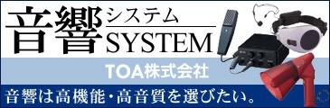 音響システム TOA製品