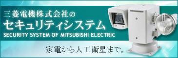 セキュリティシステム 三菱電機株式会社