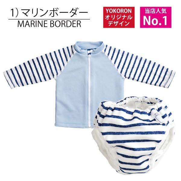 ラッシュガード ベビー 長袖 セット ベビー 水着 水遊びパンツ 日本製 男の子 女の子 ファスナー|yokoronstore|22