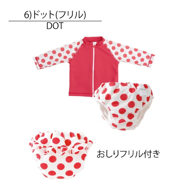 ラッシュガード ベビー 長袖 セット ベビー 水着 水遊びパンツ 日本製 男の子 女の子 ファスナー|yokoronstore|32