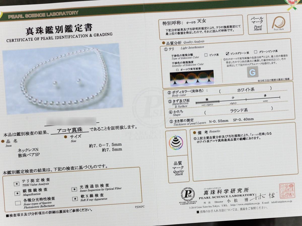 オーロラ天女ネックレス7.0mm〜7.5mm2点セット
