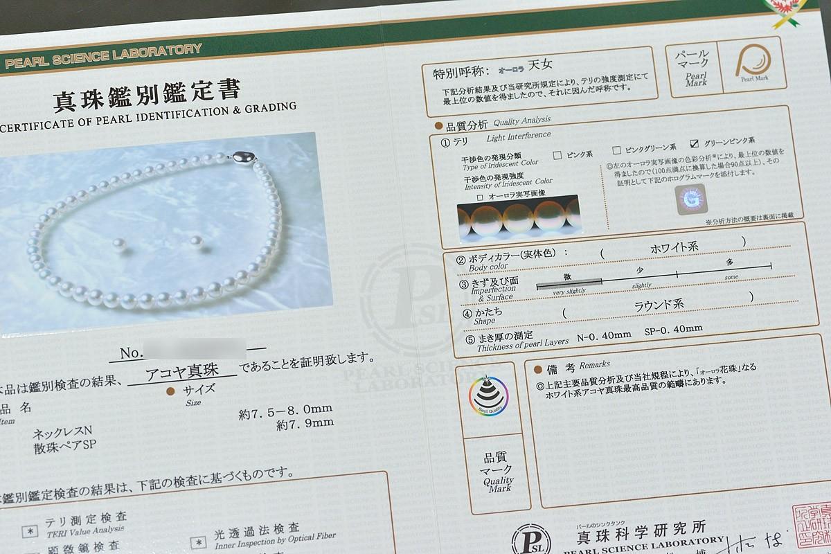 オーロラ天女ネックレス7.5mm〜8.0mm2点セット