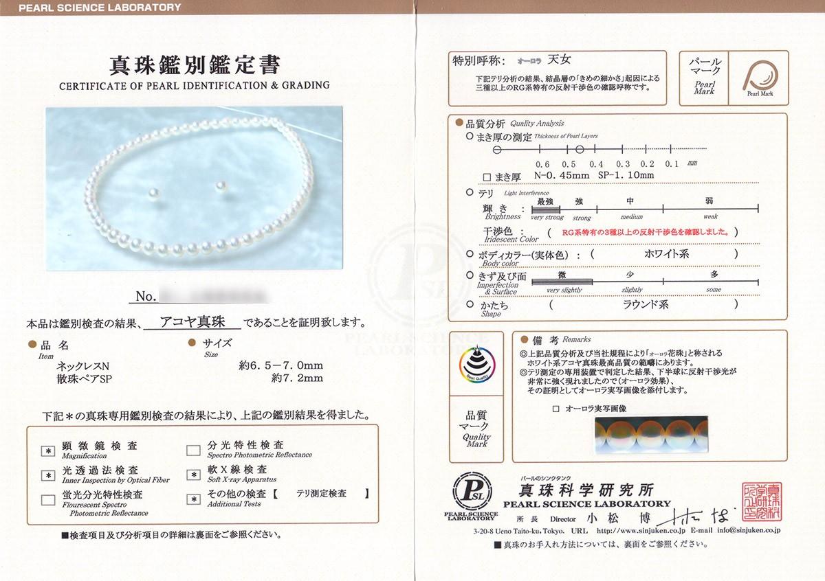 オーロラ天女ネックレス6.5mm〜7.0mm2点セット