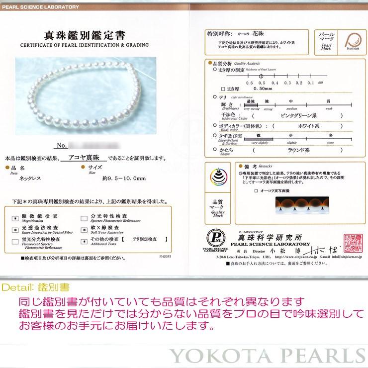 花珠真珠ネックレス9.5mm〜10mm