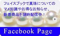ヨコタパール Facebook Page