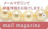 ヨコタパール ストアニュースレター